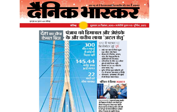 Hon'ble Defence Minister Inaugurated North India's 1st Cable Stay Bridge at Bisholi, Kathua in J&K.