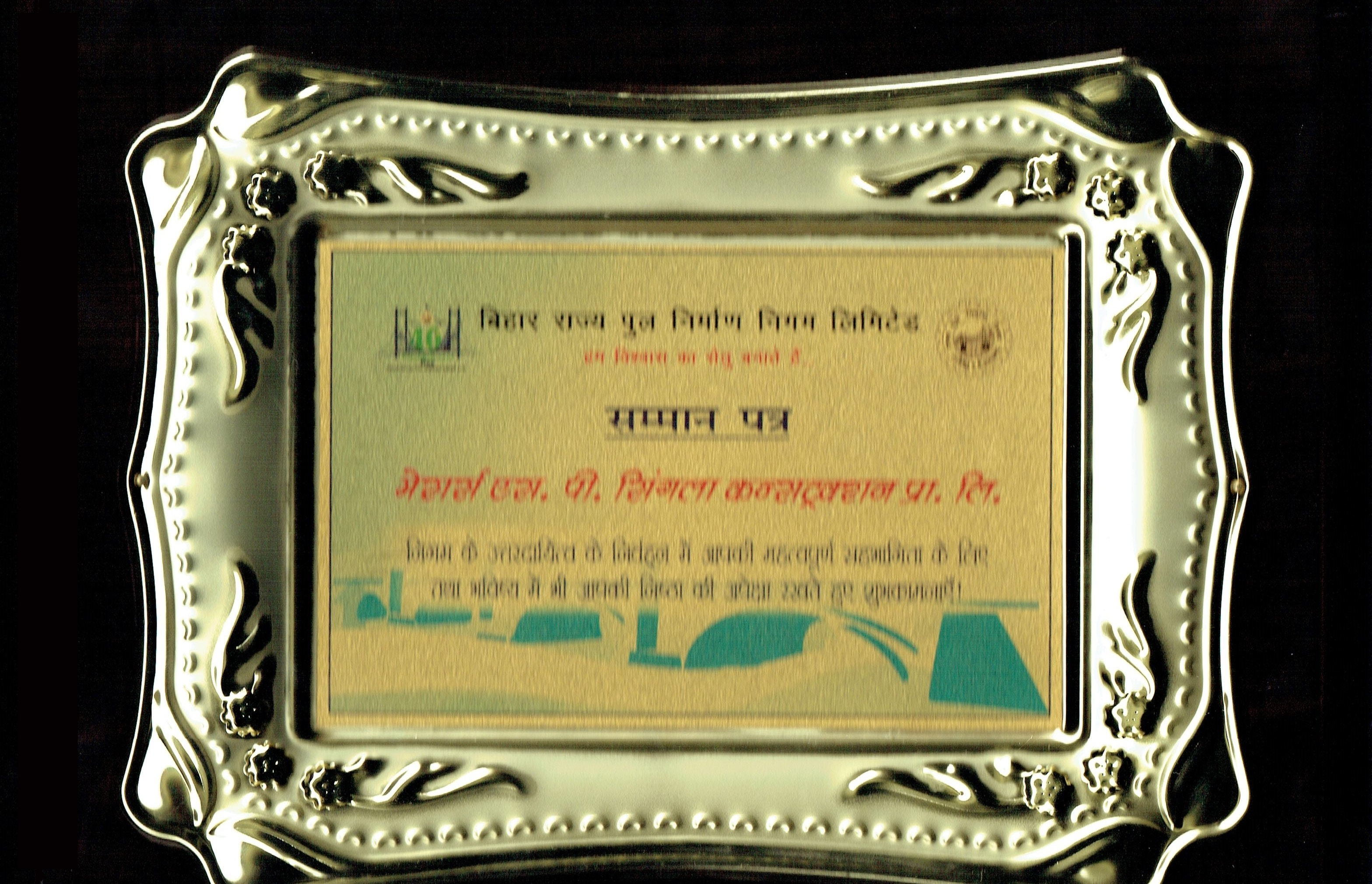 Citation given by Bihar Rajya Pul Nirman Nigam Ltd, Bihar
