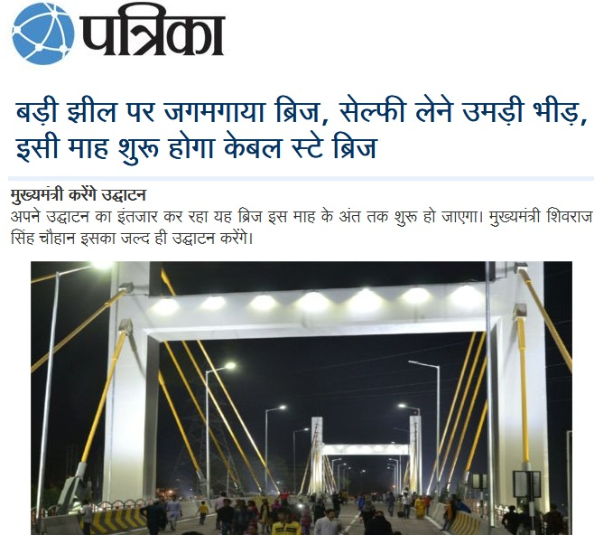 Update on Cable Stay Bridge at Kamla Park in Bhopal City
